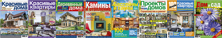 Журналы ИД «Красивые дома»