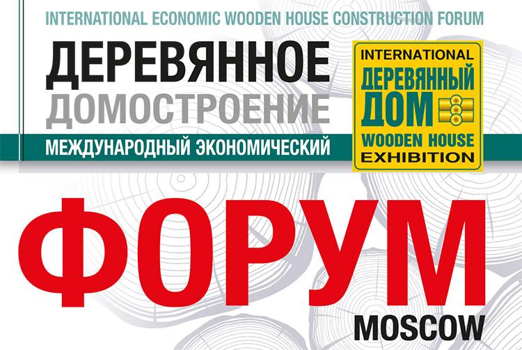 Форум по деревянному домостроению